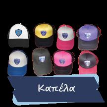 kapelo